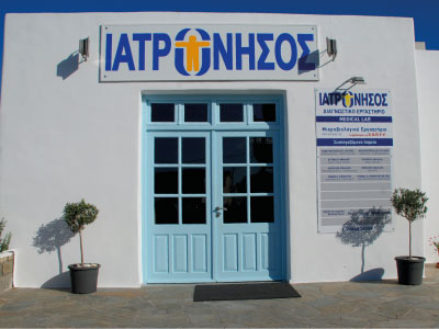Medical laboratory in Paros